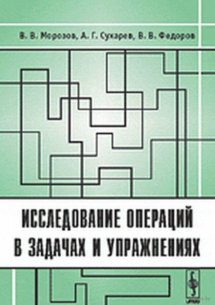 Исследование операций в задачах и упражнениях (м) — фото, картинка