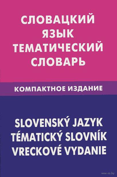 Словацкий язык. Тематический словарь. Компактное издание — фото, картинка