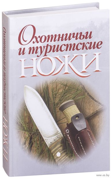Охотничьи и туристские ножи. Виктор Шунков
