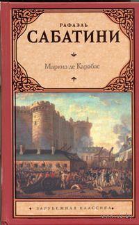 Маркиз де Карабас. Рафаэль Сабатини