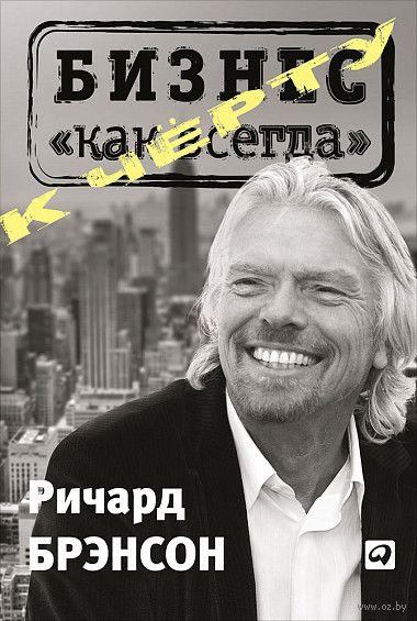 "К черту ""бизнес как всегда"". Ричард Брэнсон"