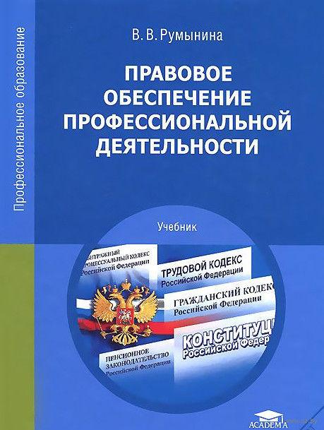 Правовое обеспечение профессиональной деятельности. Вероника Румынина