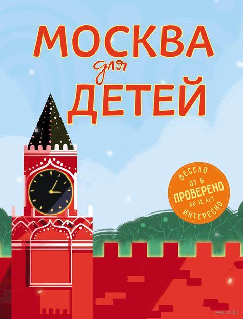 Москва для детей. Наталья Андрианова