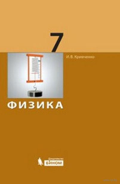 Физика. 7 класс — фото, картинка