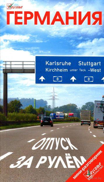 Германия. Отпуск за рулем