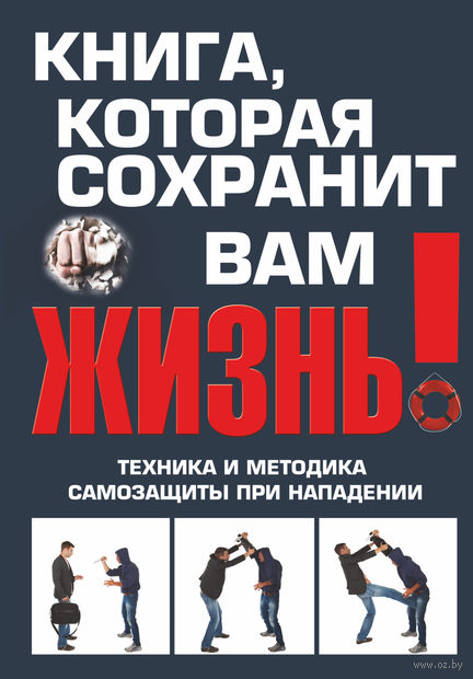Книга, которая сохранит вам жизнь! Техника и методика самозащиты при нападении. В. Беззубенко