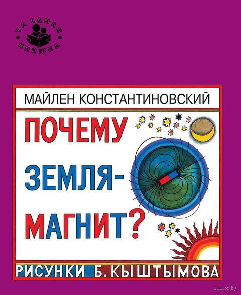 Почему Земля - магнит?. Майлен Константиновский