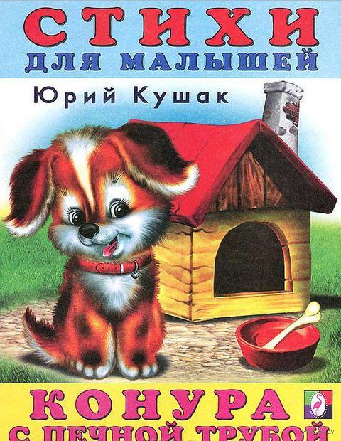 Конура с печной трубой. Юрий Кушак