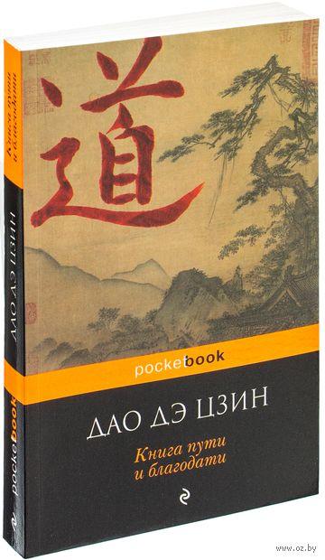 Дао Дэ Цзин (м). Лао Цзы
