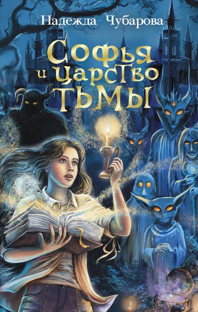 Софья и Царство Тьмы. Н. Чубарова