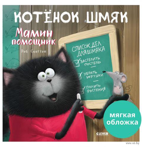 Котенок Шмяк - мамин помощник — фото, картинка