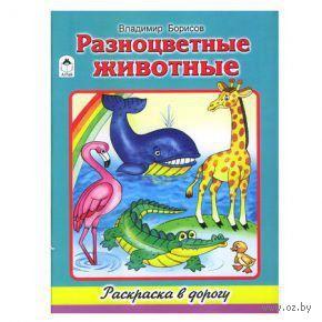 Разноцветные животные. Владимир Борисов