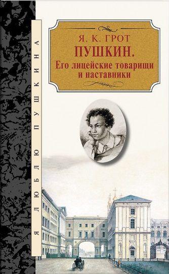 Пушкин. Его лицейские товарищи и наставники. Яков Грот