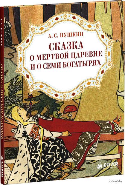 Сказка о мертвой царевне и о семи богатырях — фото, картинка