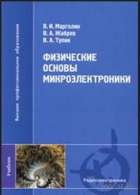 Физические основы микроэлектроники. В. Марголин, В. Жабрев, В. Тупик