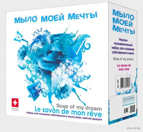 """Набор для изготовления мыла """"Голубой"""" (большой)"""