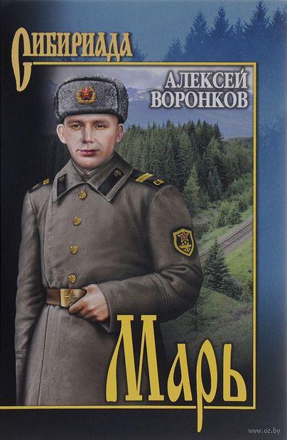 Марь. Алексей Воронков