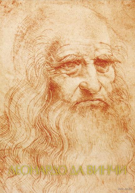 Леонардо да Винчи. Николай Непомнящий