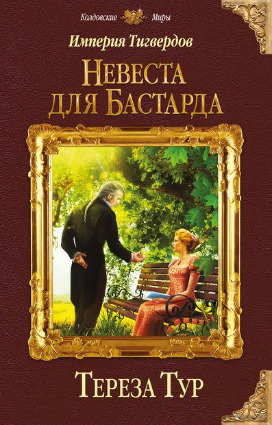 Империя Тигвердов. Невеста для бастарда. Тереза Тур