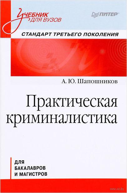 Практическая криминалистика. А. Шапошников