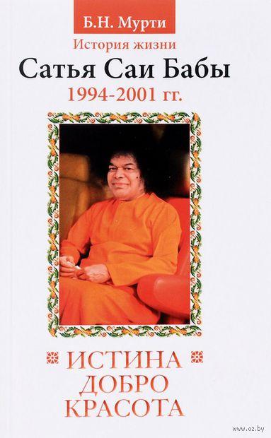 Истина, добро, красота. История жизни Бхагавана Шри Сатья Саи Бабы. 1994-2001. Б. Мурти