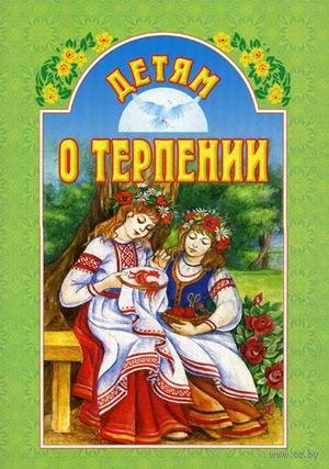 Детям о терпении. Александр Велько