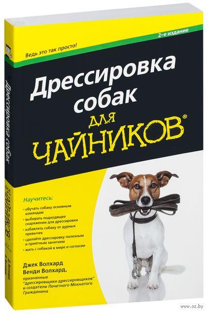 """Дрессировка собак для """"чайников"""". Джек Волхард, Венди Волхард"""