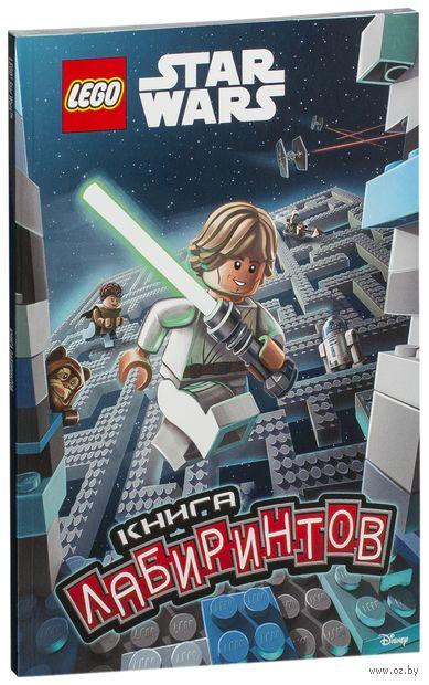 Звёздные войны. Книга лабиринтов (с наклейками) — фото, картинка