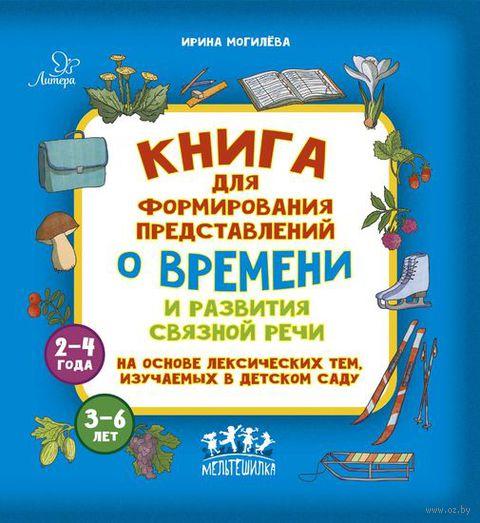 Книга для формирования представлений о времени и развития связной речи на основе лексических тем, изучаемых в детском саду — фото, картинка