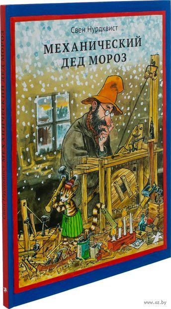 Механический Дед Мороз — фото, картинка