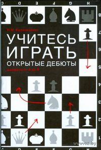 Учитесь играть открытые дебюты. Николай Калиниченко