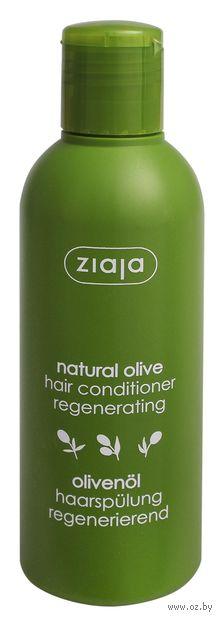 """Кондиционер для волос """"Натуральный оливковый"""" (200 мл) — фото, картинка"""