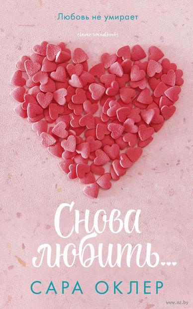 Снова любить... — фото, картинка
