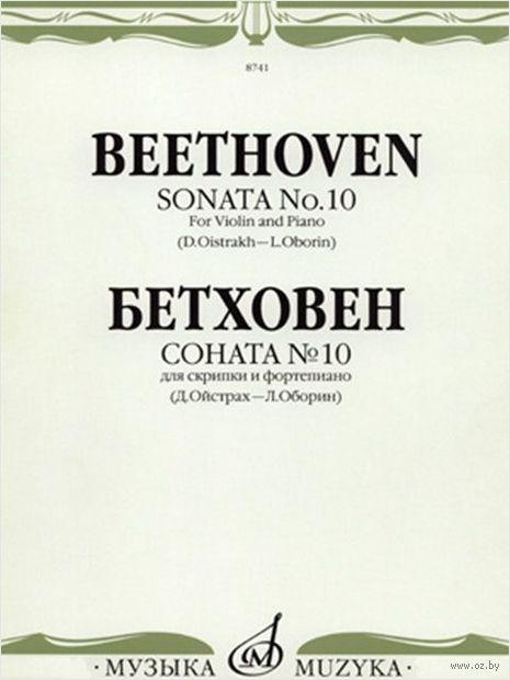 Бетховен. Соната №10 для скрипки и фортепиано — фото, картинка