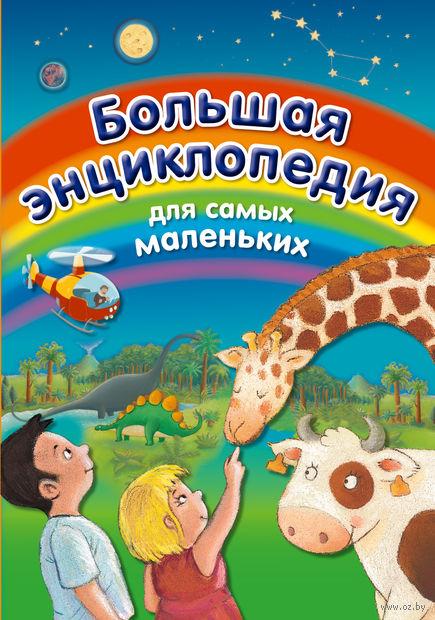 Большая энциклопедия для самых маленьких. Эмили Бомон, Э. Гримо, С. Редуле