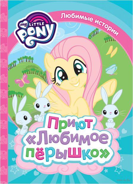 """Мой маленький пони. Приют """"Любимое перышко"""" — фото, картинка"""