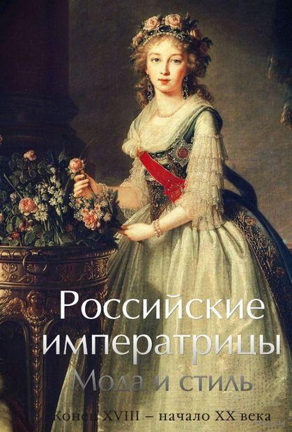 Российские императрицы. Мода и стиль. Конец XVIII - начало XX века — фото, картинка