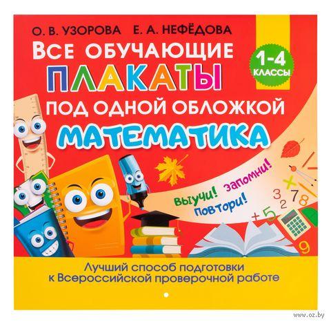 Все обучающие плакаты по математике. Для начальной школы — фото, картинка
