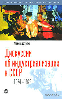 Дискуссии об индустриализации в СССР. 1924-1928. Александр Эрлих