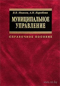 Муниципальное управление (+ CD). Валерий Иванов