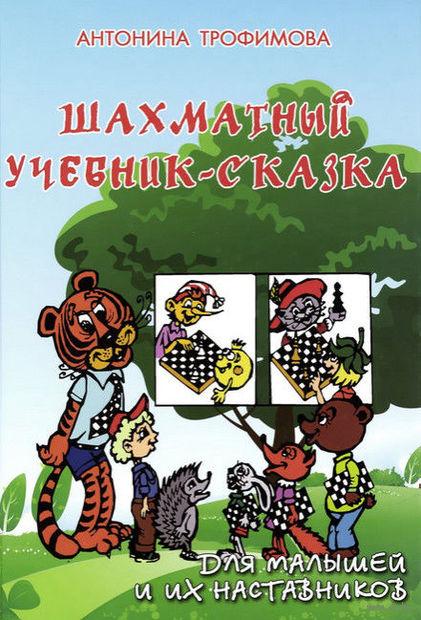 Шахматный учебник-сказка для малышей и их наставников. Антонина Трофимова