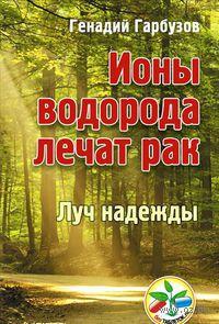 Ионы водорода лечат рак. Геннадий Гарбузов