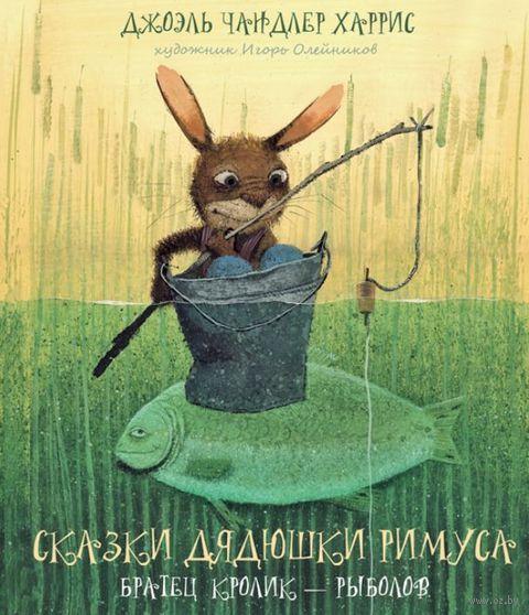 Сказки дядюшки Римуса. Братец Кролик - рыболов. Джоэль Харрис