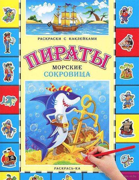 Пираты. Морские сокровища. Раскраски с наклейками