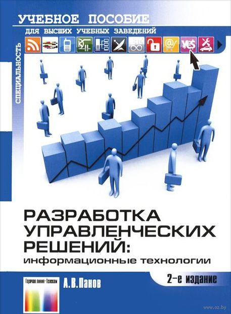 Разработка управленческих решений. Информационные технологии — фото, картинка