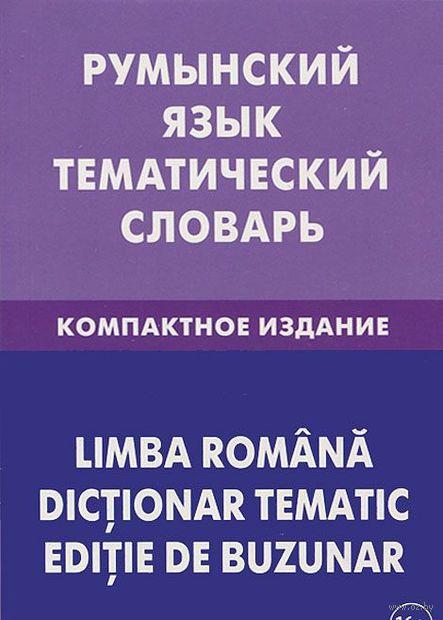 Румынский язык. Тематический словарь. Компактное издание. Е. Буланов, С. Лашин