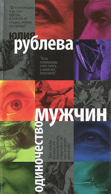Одиночество мужчин. Юлия Рублева
