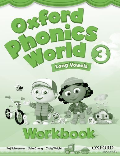 Oxford Phonics World. Level 3. Long Vowels. Workbook. Джулия Чанг, Кай Швермер, Крейг Райт