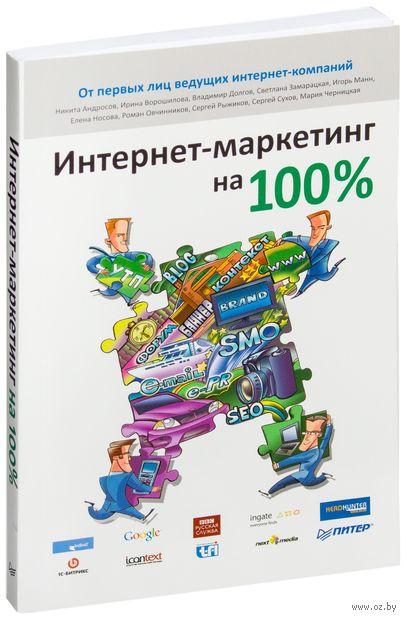 Интернет-маркетинг на 100% (м). Игорь Манн