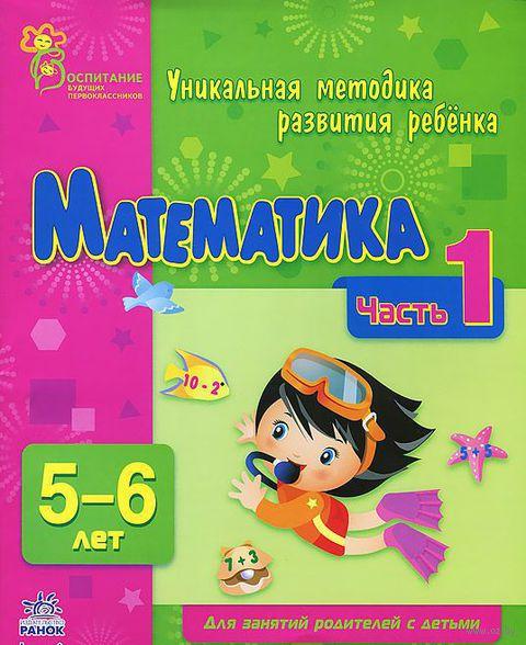 Математика. 5-6 лет. Часть 1 — фото, картинка